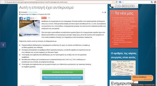 Στιγμιότυπο από 2013-04-29 03:02:41